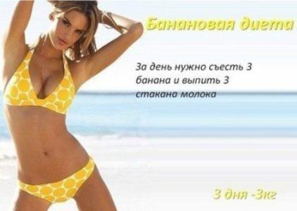 Банановая диета для похудения: отзывы, меню на бананах, рецепты
